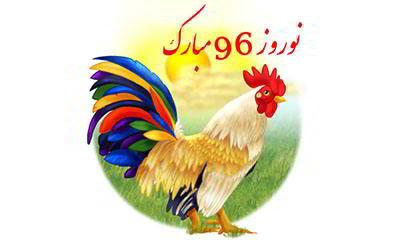 اس ام اس ویژه تبریک عید نوروز سال 96