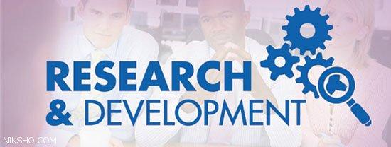 معرفی کشورهای شاخص در هزینه های تحقیق و توسعه