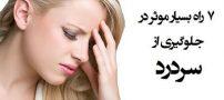 جلوگیری از سردرد با این راهکارهای مفید
