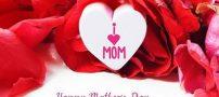 تبریک روز مادر با متن های زیبا و محبت آمیز برای مادران