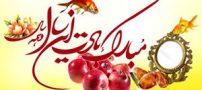 متن های تبریک عید نوروز ۹۶ باستانی زیبا و خواندنی