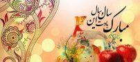 اس ام اس تبریک سال ۹۶ عید نوروز باستانی