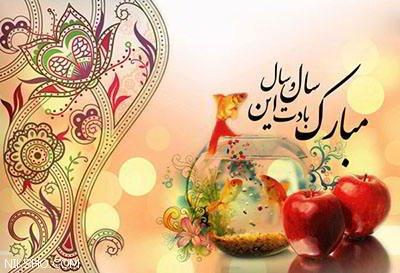 اس ام اس تبریک سال 96 عید نوروز باستانی