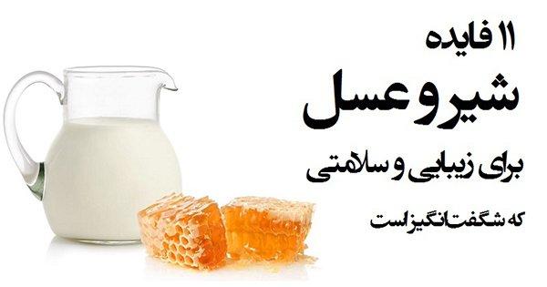 معجزه شیر و عسل برای زیبایی و سلامتی