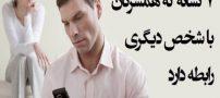 علامت های ورود فرد سوم به رابطه همسران