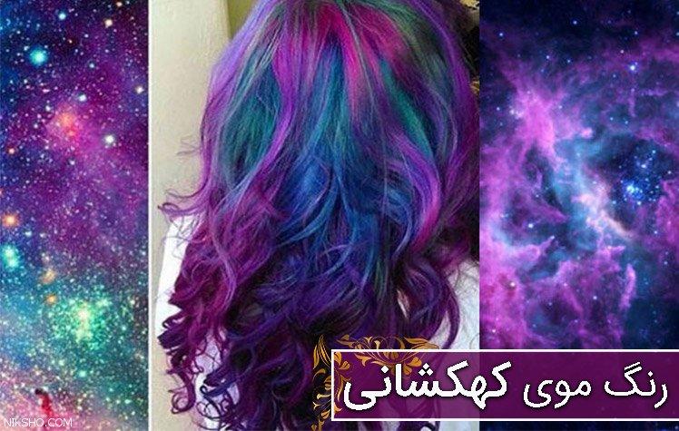 رنگ موی کهکشانی را تا به حال دیده اید؟