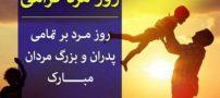 عکس های تبریک روز مرد و روز پدر و ولادت امام علی (ع)