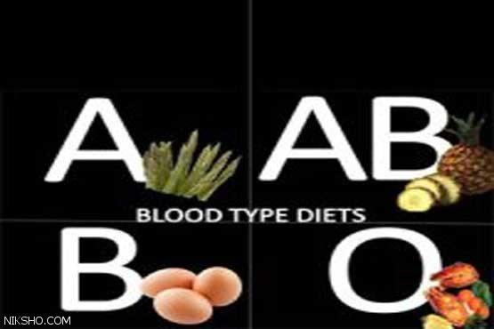 رابطه بین ابتلا به بیماری ها و گروه خونی افراد