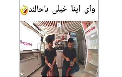 کلیپ داب اسمش خنده دار تونلا بار ایرانی
