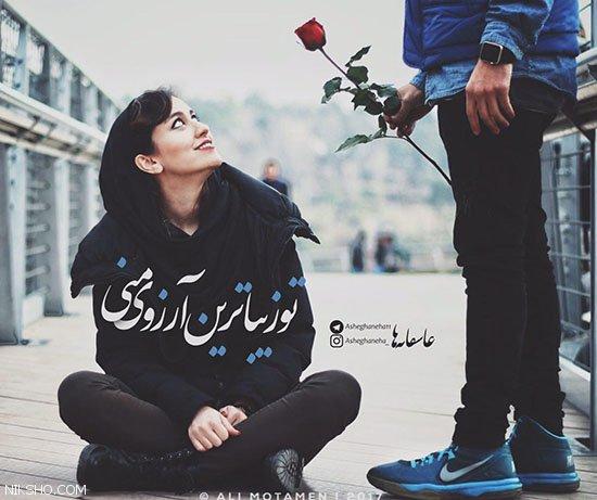 عکس متن های عاشقانه ناب همراه با شعرهای زیبا