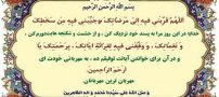 دعای روز دوم ماه پربرکت رمضان همراه با ترجمه فارسی