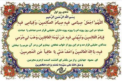 دعای روز اول ماه پربرکت رمضان همراه با ترجمه فارسی