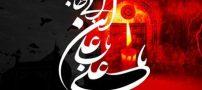 پیامک تسلیت شهادت حضرت علی (ع) مولای متقیان