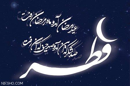 تبریک عید فطر با اس ام اس و متن های زیبا