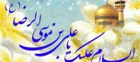 کارت پستال و عکس نوشته تبریک میلاد امام رضا (ع)