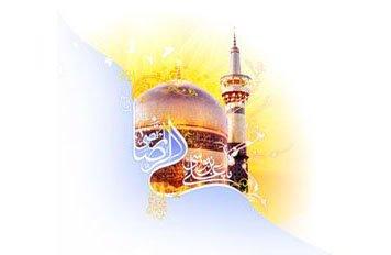 اس ام اس تبریک ولادت امام رضا ثامن الائمه (ع)
