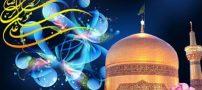 متن تبریک ولادت امام رضا، پیام تبریک ولادت امام هشتم