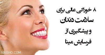 8 ماده غذایی که سلامت دندان را تضمین می کنند