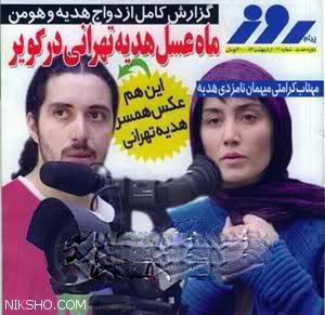 بیوگرافی همسر هدیه تهرانی هومن بهمنش +عکس