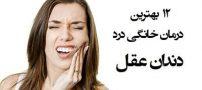 بهترین روش ها برای تسکین درد دندان عقل