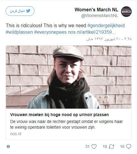 ادرار کردن زن هلندی جلوی مردم در خیابان جنجالی شد +عکس
