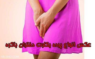 نکات مهم که درباره پرده بکارت دختران باکره باید بدانید
