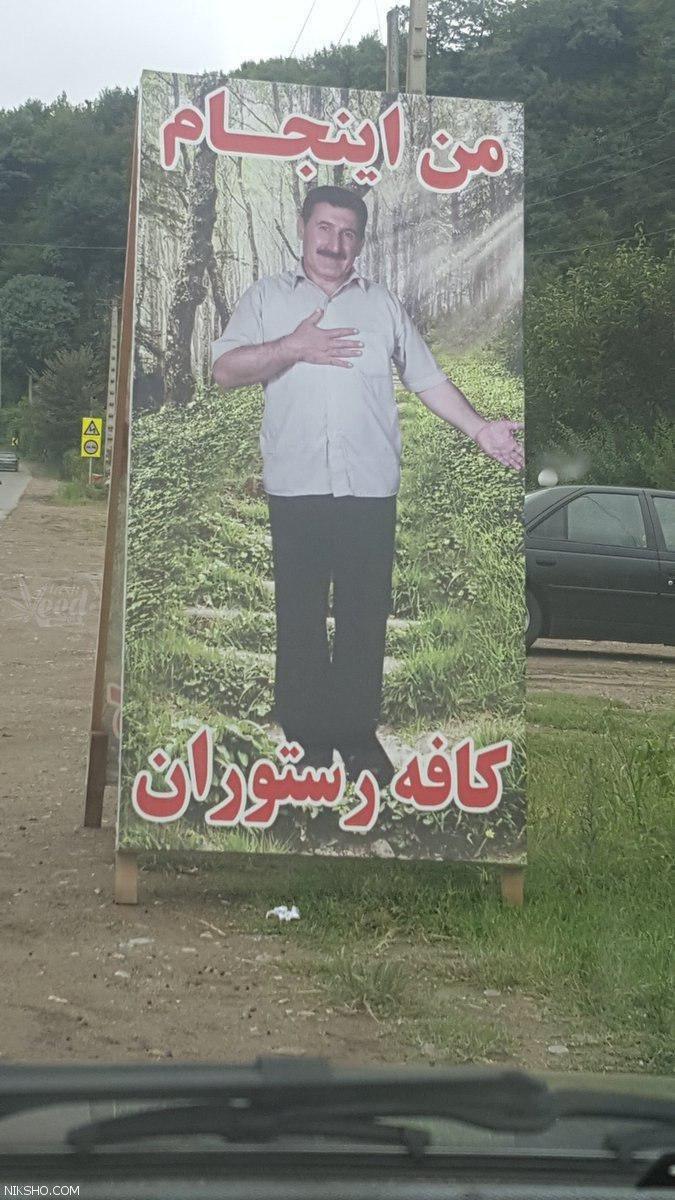 عکس های طنز و خنده دار و خفن ایرانی همینجاست