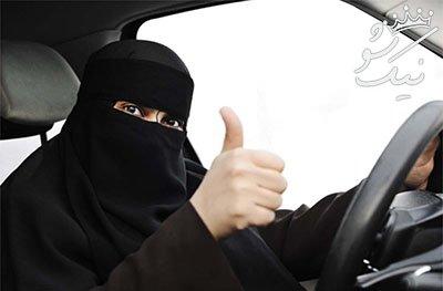 چرا اخیرا به زنان عربستان آزادی داده می شود؟