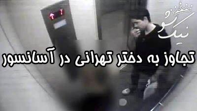 تجاوز جنسی فجیع به دختر جوان تهرانی در آسانسور