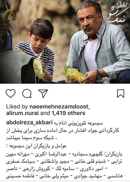 همراه با بازیگران و چهره های جنجالی و خبرساز ایران (32)