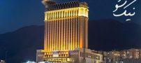 هزینه یک شب اقامت در بهترین هتل های ایران