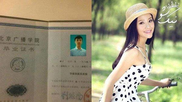 دختر جذاب چینی که قبلا یک پسر بود +عکس