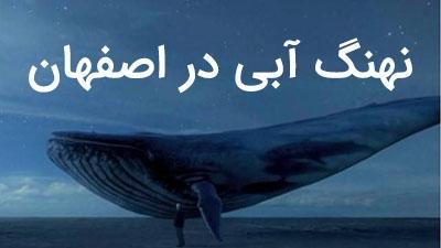 چالش نهنگ آبی و دختران اصفهانی نگون بخت +عکس