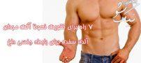 ۷ روش تقویت نعوظ آلت تناسلی مردان +آلت سفت برای رابطه جنسی