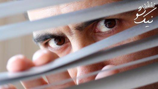 حد و حدود حریم خصوصی در زندگی مشترک همسران