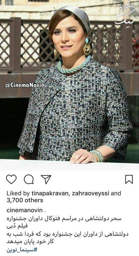عکس های جنجالی و دیدنی بازیگران و ستاره های جذاب ایرانی (38)