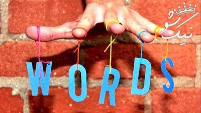 معجزه کلمات در تغییر تفکر درباره مشکلات در زندگی