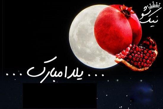 عکس پروفایل دخترانه شب یلدا