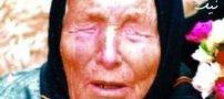 ۲ پیشگویی زن نابینای بلغاری درباره سال ۲۰۱۸