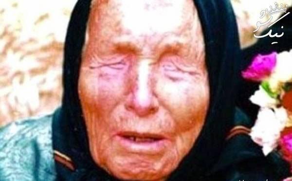 2 پیشگویی زن نابینای بلغاری درباره سال 2018