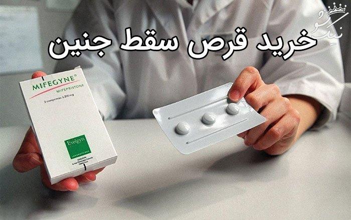 نحوه خرید و استفاده از داروها و قرص سقط جنین