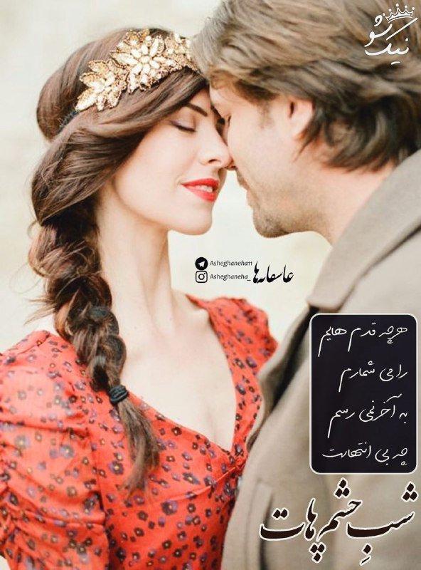 بهترین و داغ ترین عکس های عاشقانه و شعرهای عاشقانه