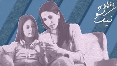 چگونه با فرزندان درباره مسائل جنسی حرف بزنیم؟