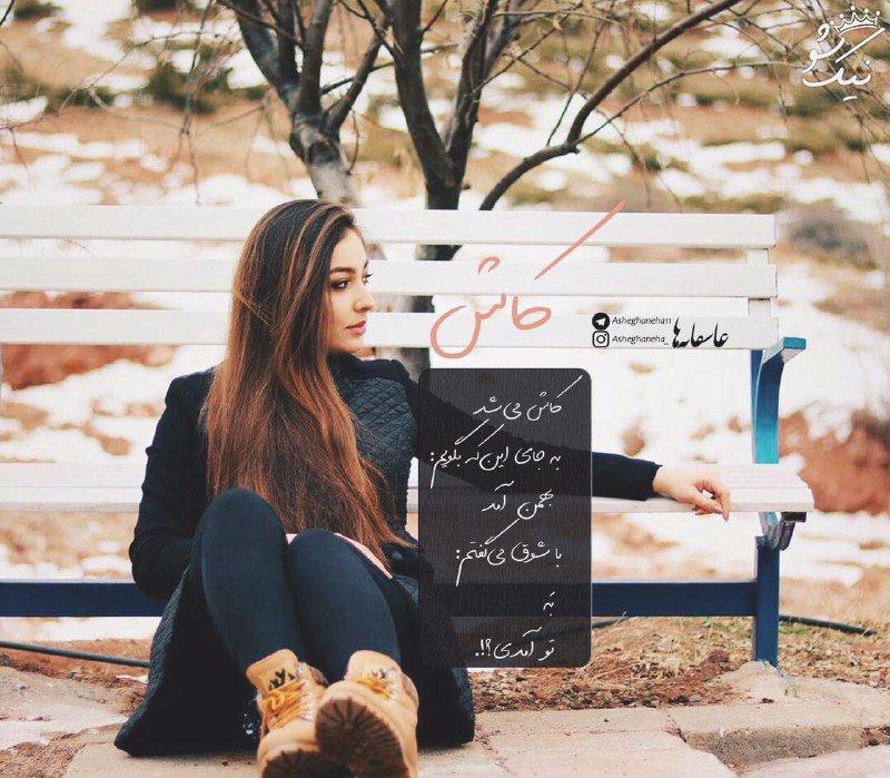 عکس های عاشقانه دونفره برای کسی که دوستش دارید