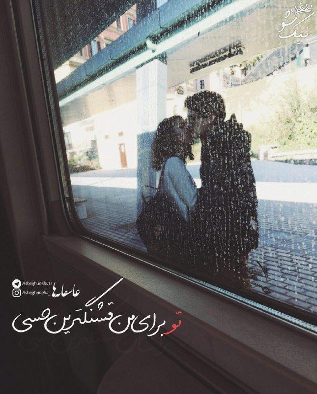 عکس های عاشقانه داغ و جذاب دونفره فوق العاده (45)