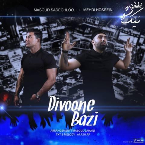 بهترین آهنگ های مسعود صادقلو Masoud Sadeghloo