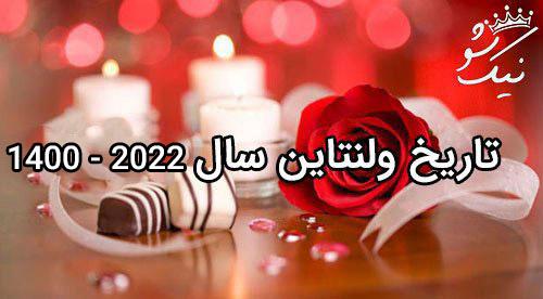 تاریخ ولنتاین 2019   97 در ایران چه روزی است؟
