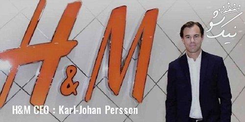 مفصل درباره برند اچ اند ام H&M در دنیای مد