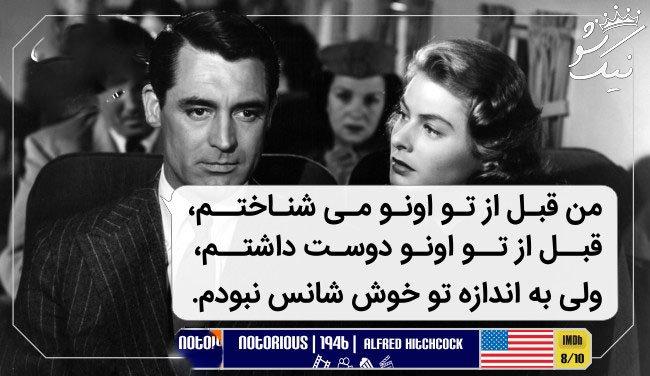 ناب ترین دیالوگ های برتر تاریخ سینما در قاب عکس نوشته ها