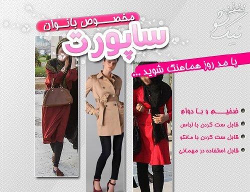 لشکر دختران ساپورت پوش در تهران +عکس